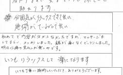 IMG_0002L新聞3.4.5月号ブログ4月7日