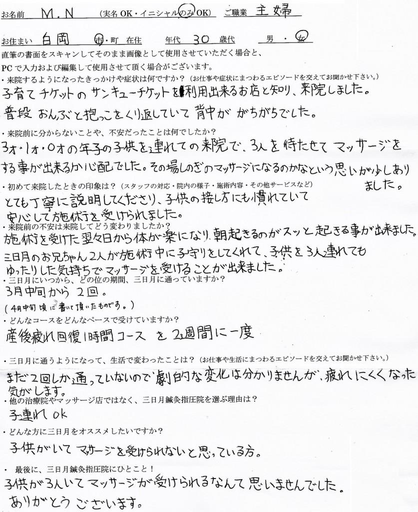 アンケートNMブログ用