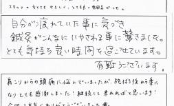 IMG_0013R新聞3.4.5月ブログ5月2日