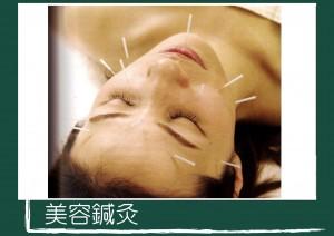 美容鍼灸75
