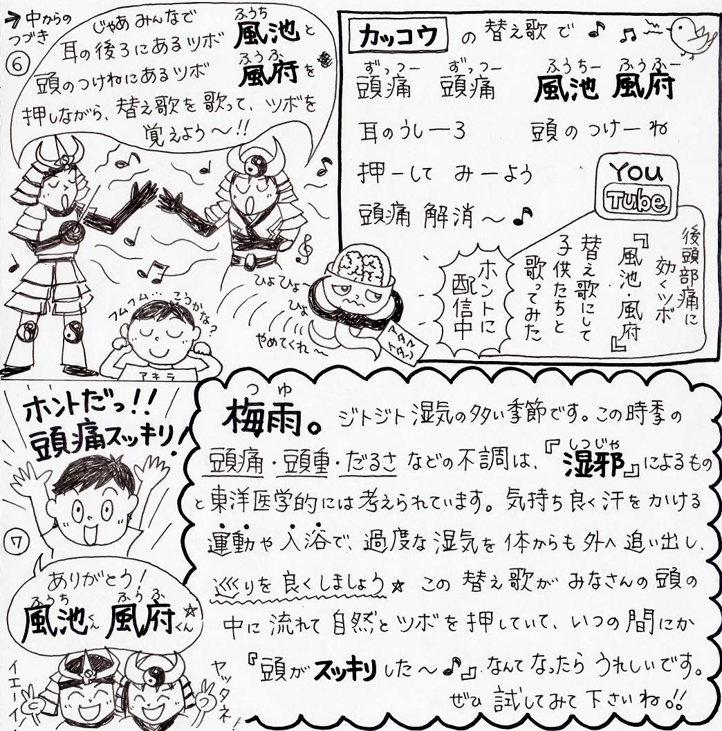 漫画右風池風府ブログ用