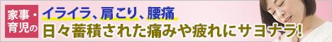 三日月様_PC_スマホバナー