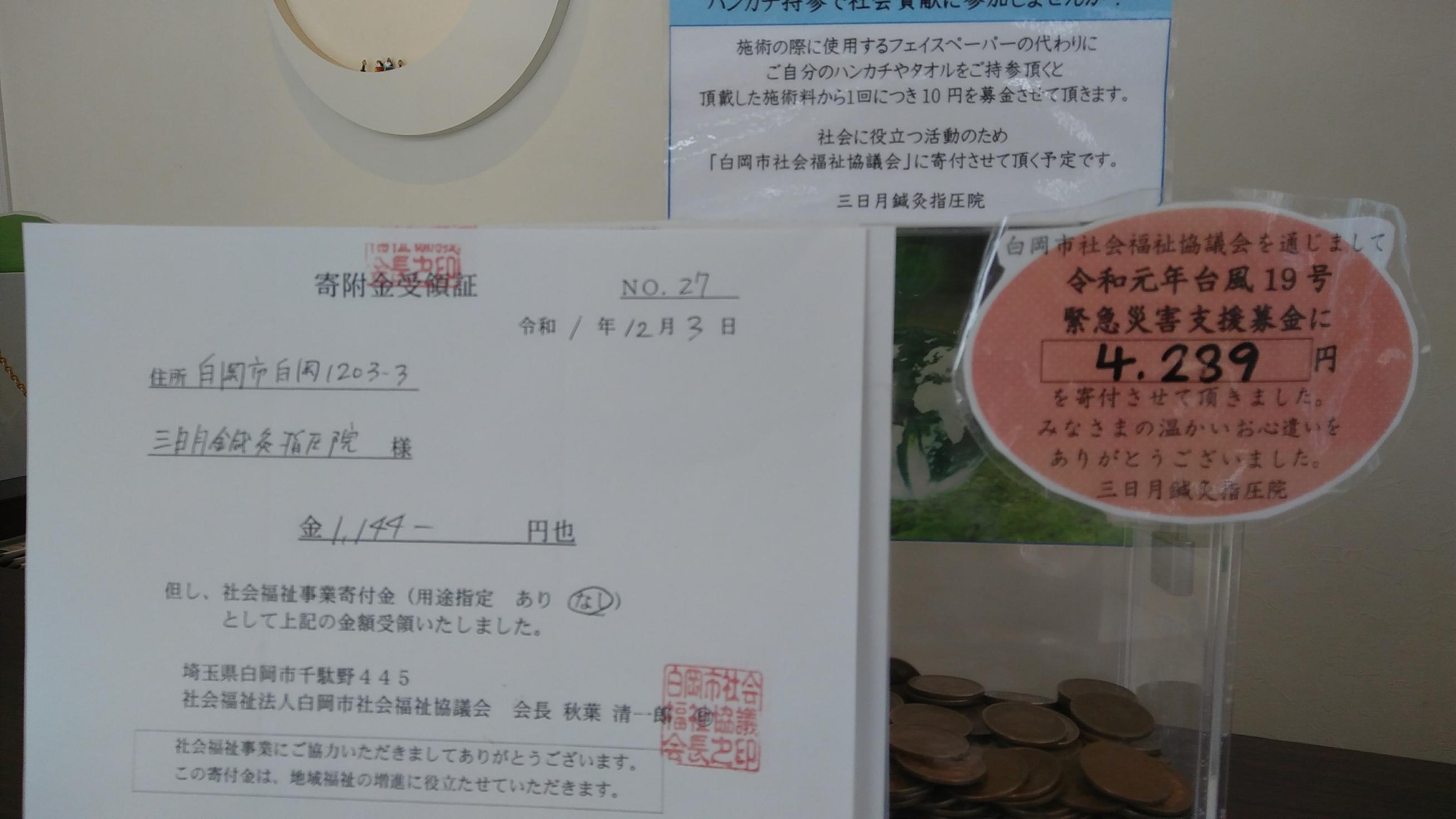 社会福祉協議会に1,144円を寄付させて頂きました。