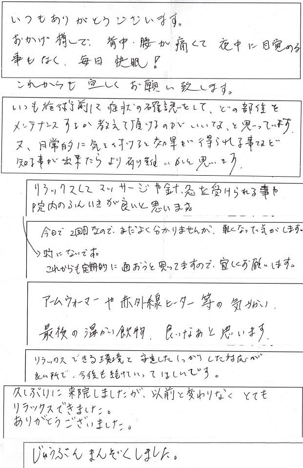IMG_0004Lブログ5月22日