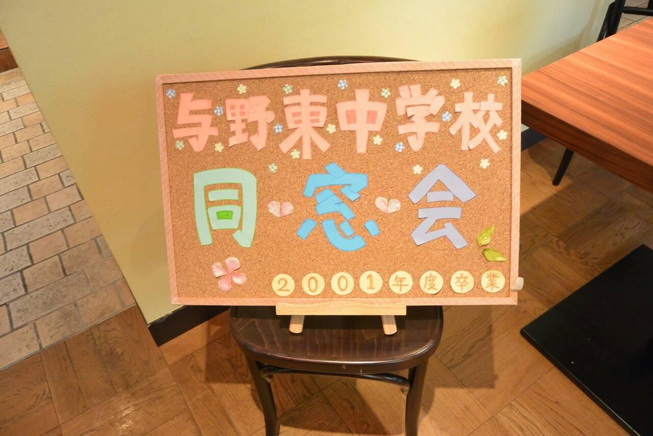 藤井の同窓会なブログです★