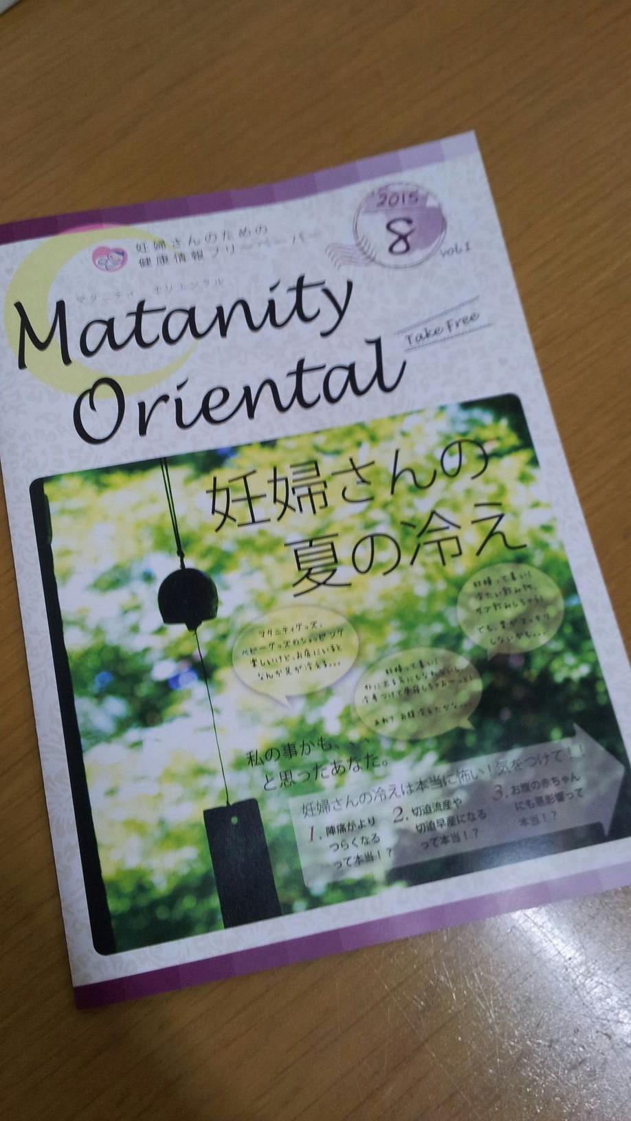 『マタニティオリエンタル』8月号発行しました★