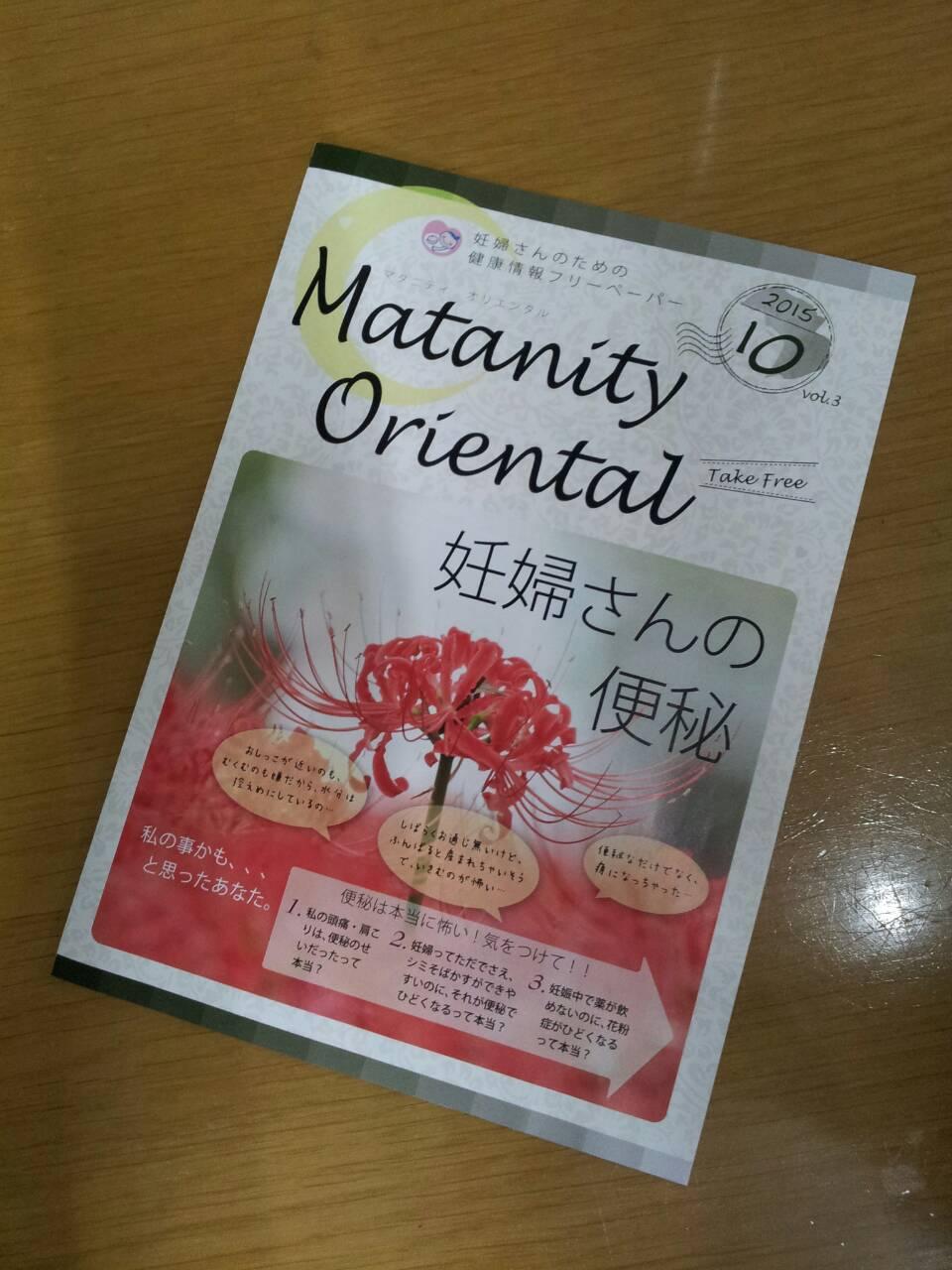 マタニティオリエンタル10月号発行しました!