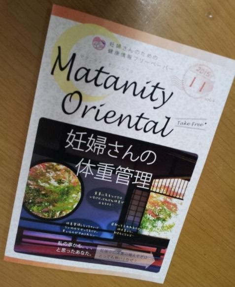 マタニティオリエンタル11月号発行しました!