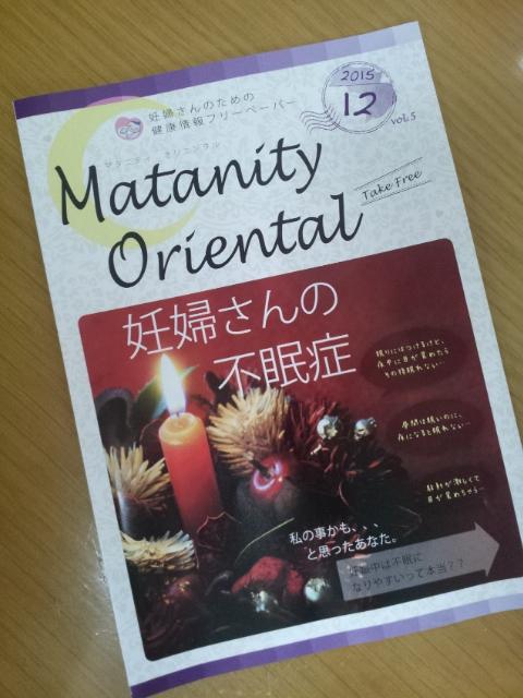マタニティオリエンタル12月号発行しました!