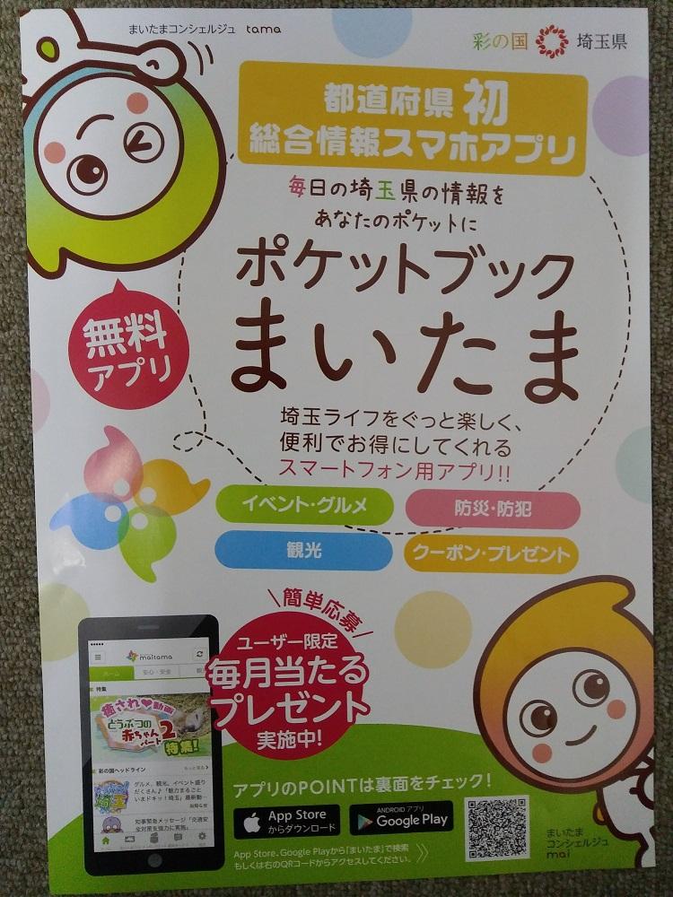 埼玉県の情報アプリ「ポケットブックまいたま」知ってますか?