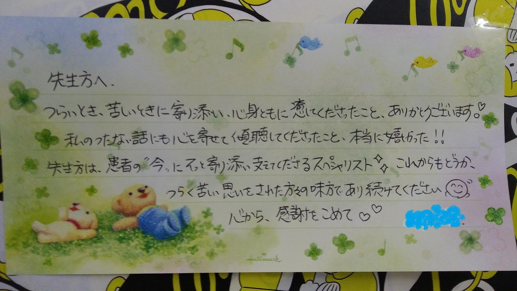 患者様の声●交通事故の患者様から嬉しいお手紙をいただきました。