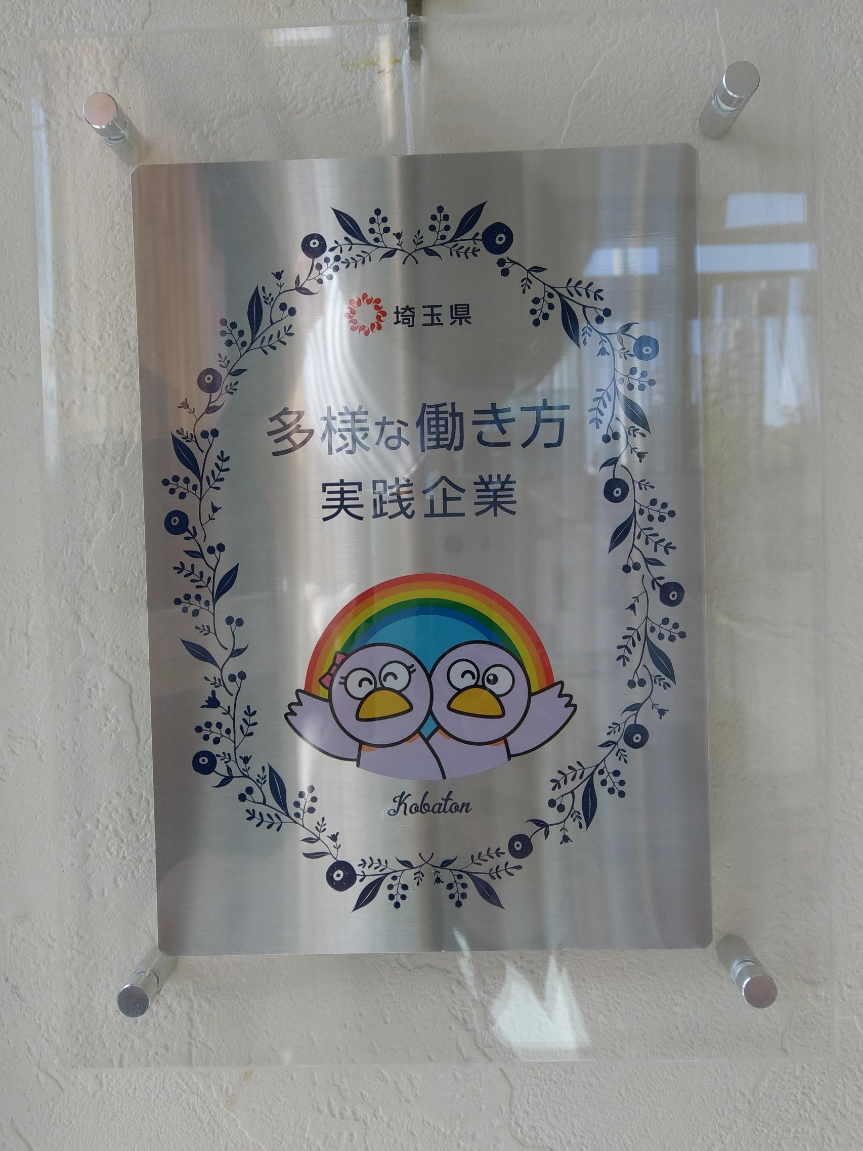 「多様な働き方実践企業」として埼玉県からゴールドランクの認定を受けました!