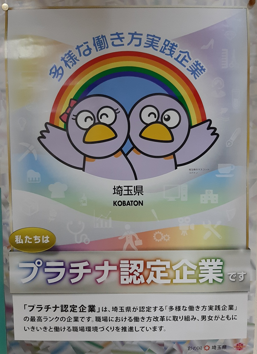 「多様な働き方実践企業」として埼玉県からプラチナランクの認定を受けました!