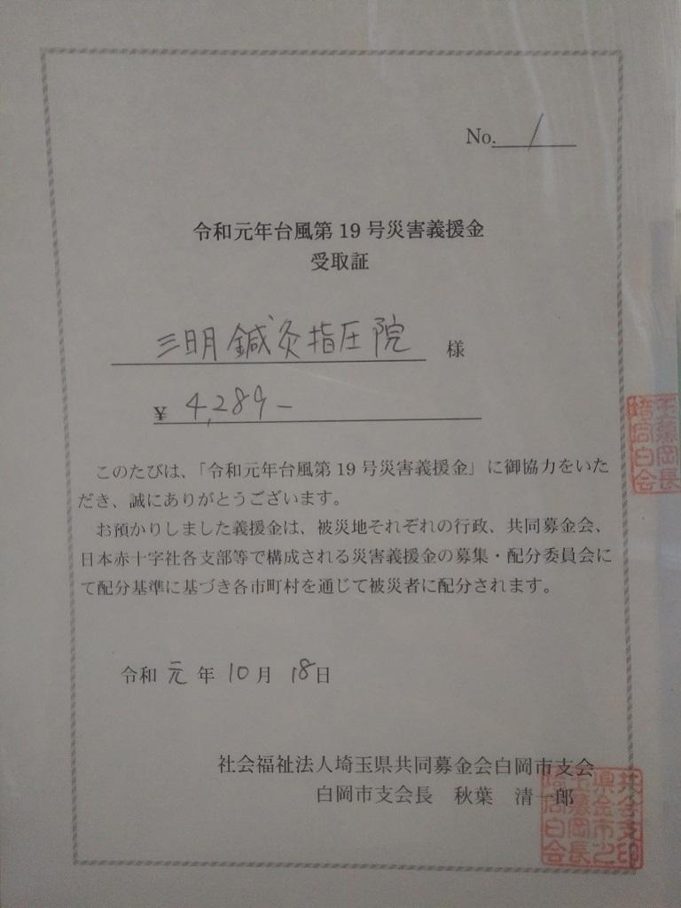令和元年台風19号災害支援に寄付させて頂きました。