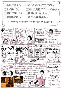 201412ビラ漫画