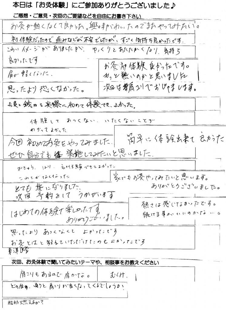 マルシェアンケ201910月新聞201911-1