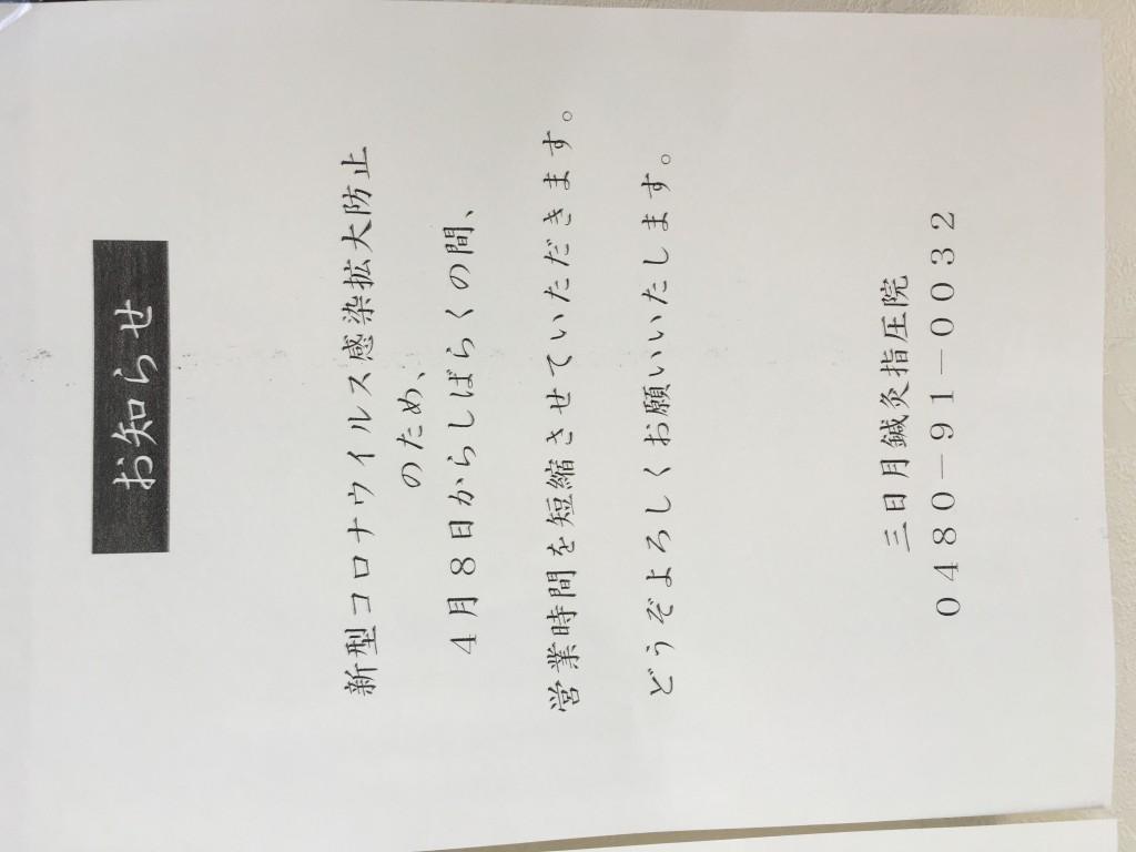 短縮営業8日~