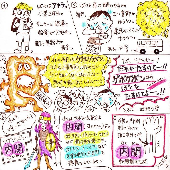 内関漫画前半ブログ