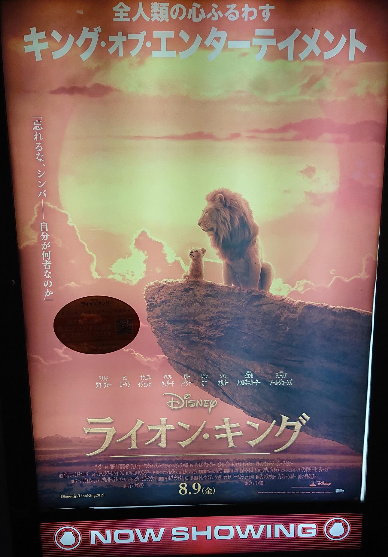 ライオンキング観てまいりました!