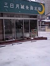 三日月雪化粧