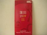 蓮田ミシュラン2009