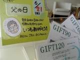 giftfather