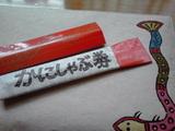 カニしゃぶ券2