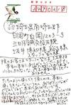 物資お礼手紙2_1