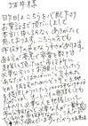 物資お礼手紙2_2