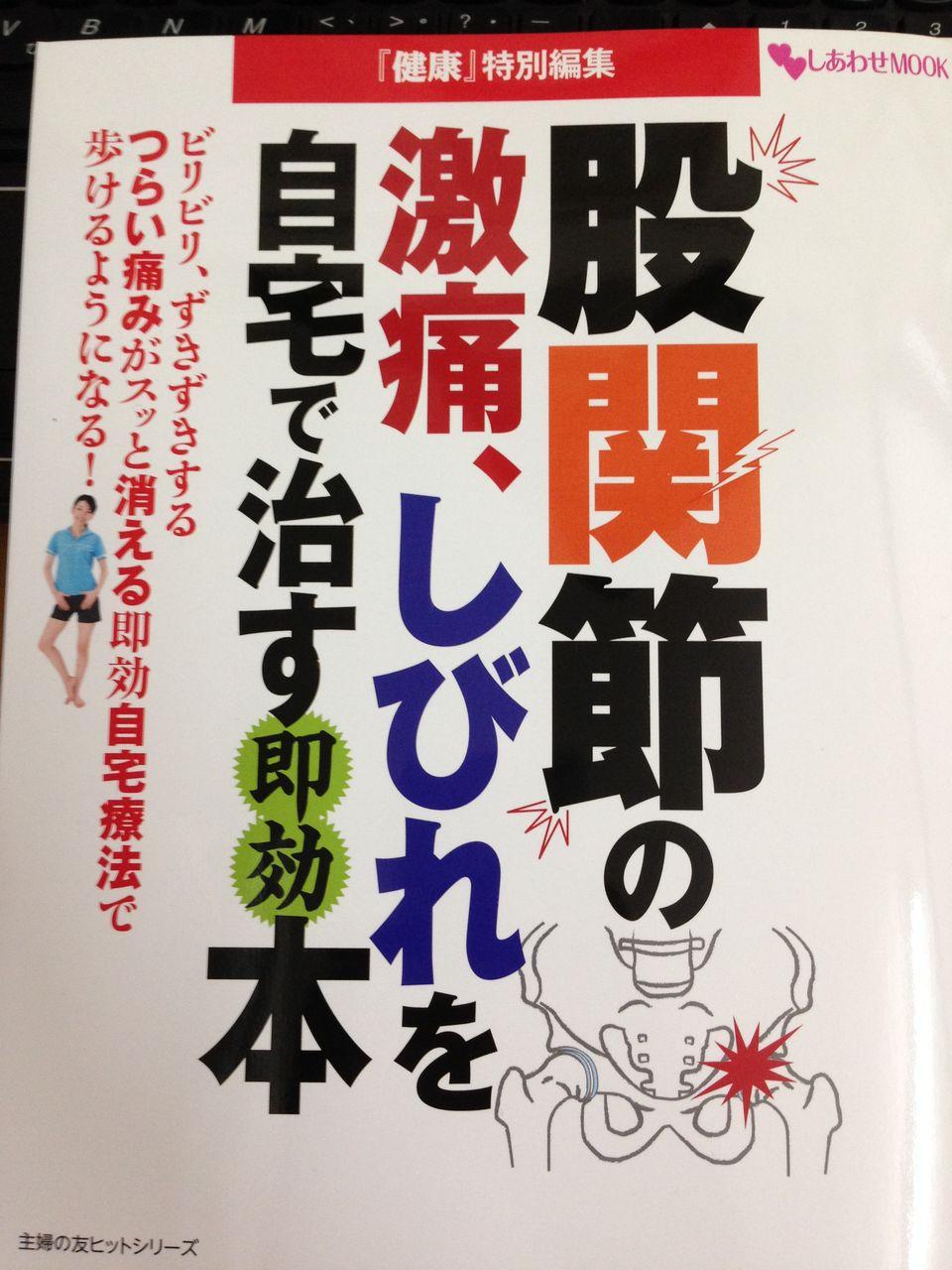 「股関節の激痛、しびれを自宅で治す即効本」に掲載されました!