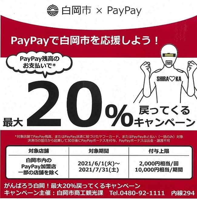 PayPay払いすると1回最大2000円戻ります!
