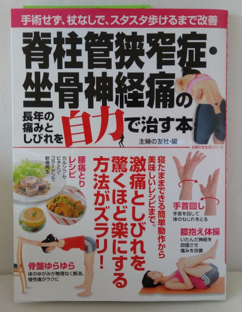 書籍掲載のお知らせ