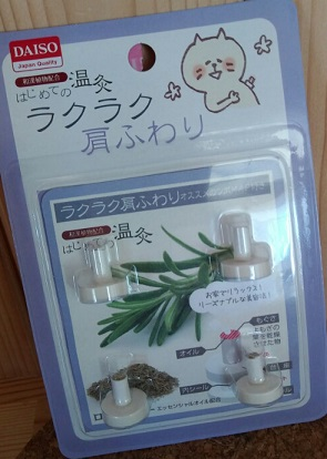 100円アロマ灸