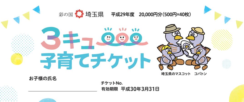 埼玉県「3キュー子育てチケット」使えます☆彡
